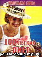 100 легких диет